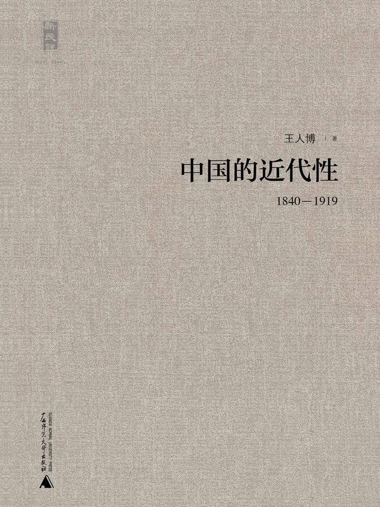 新民说:中国的近代性