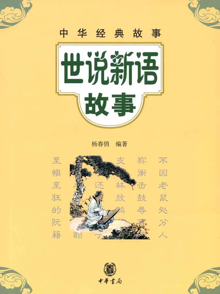 世说新语故事:中华经典故事