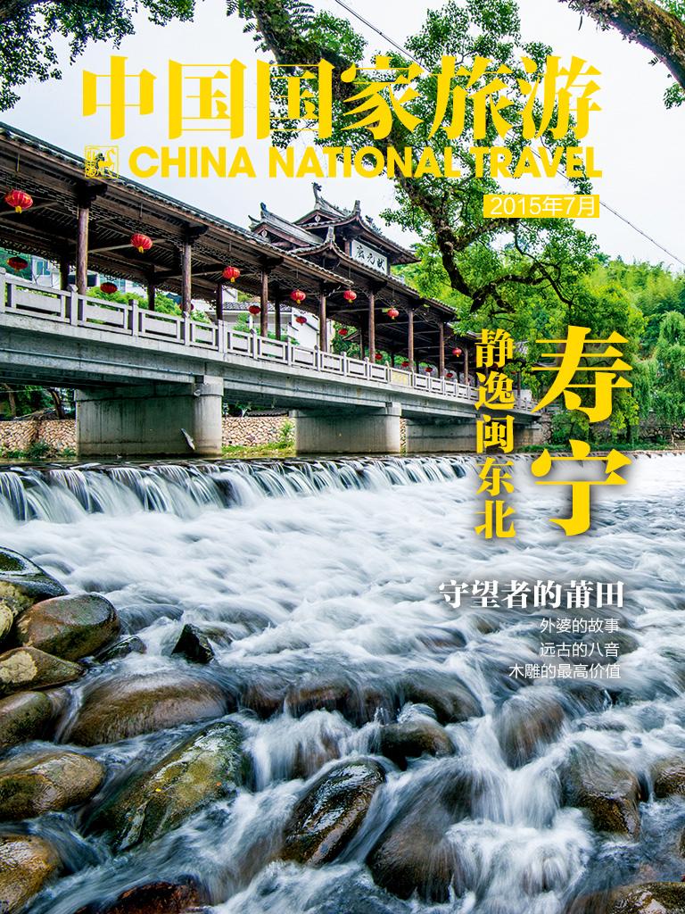 中国国家旅游(2015年7月)