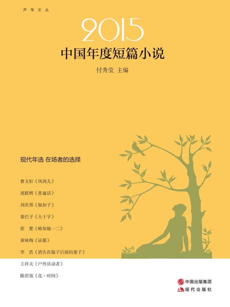 2015中国年度短篇小说