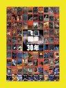 飞碟探索30年:关于飞碟的全部幻象与真相