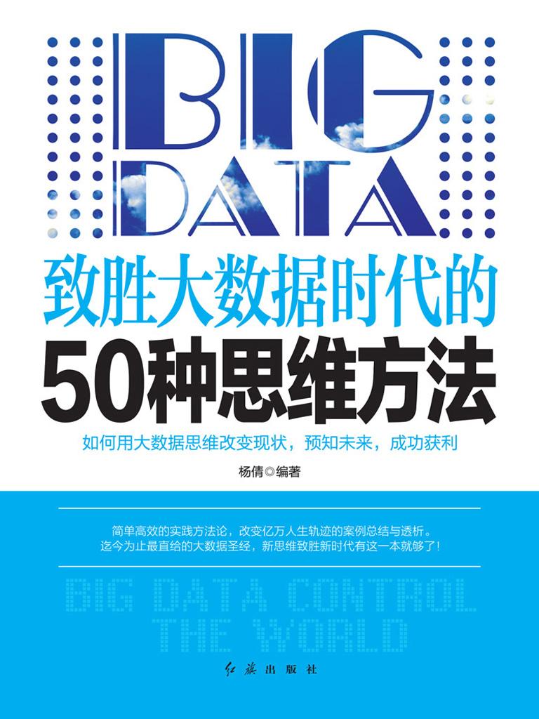 致胜大数据时代的50种思维方法