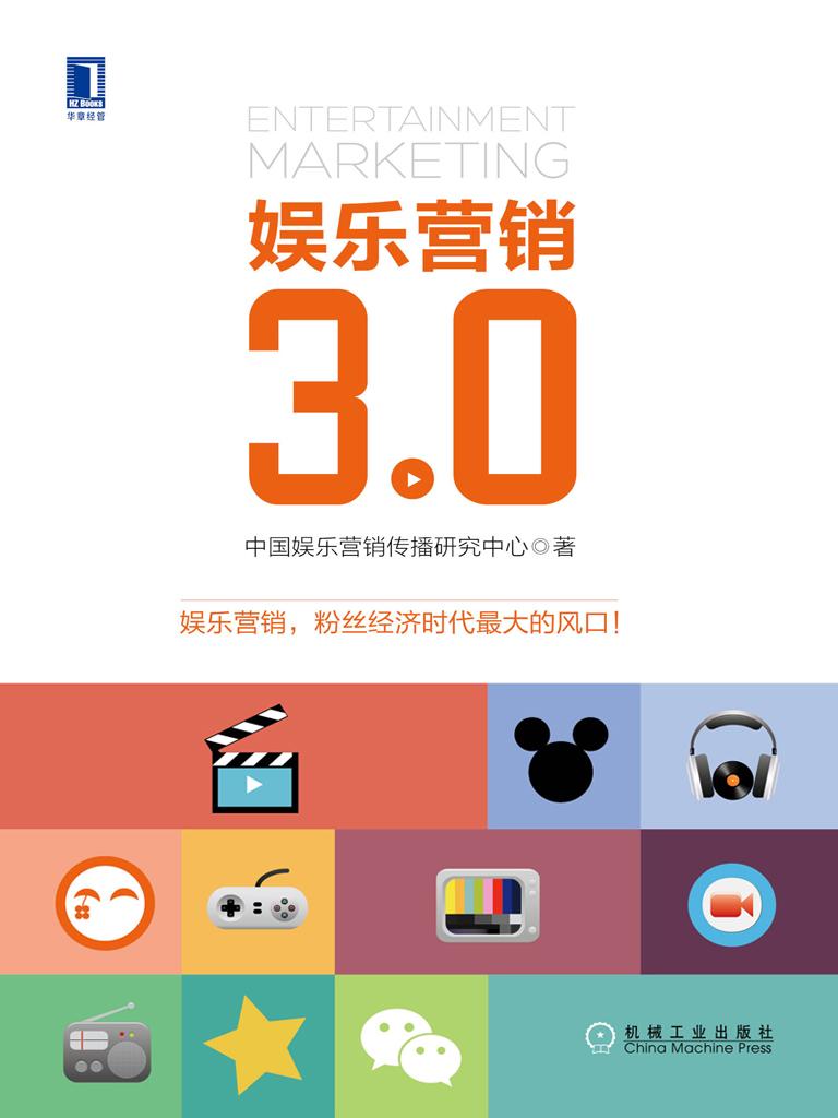 娱乐营销3.0