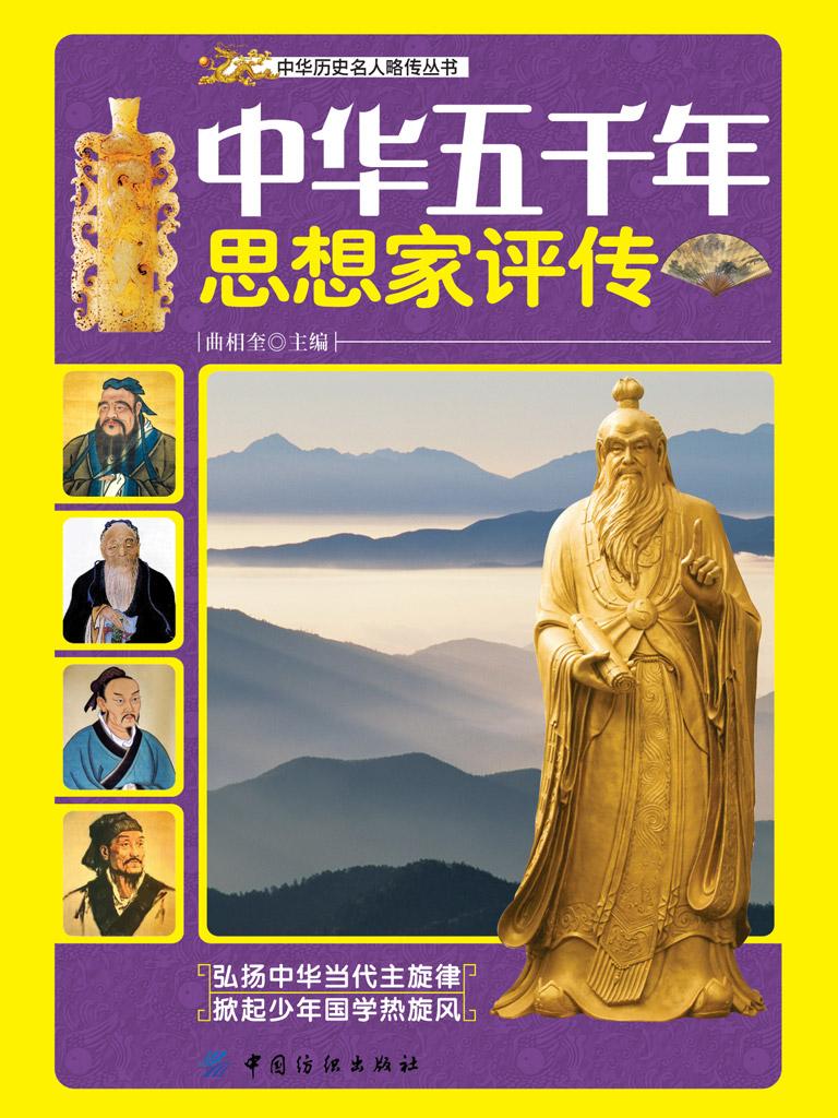中華五千年思想家評傳