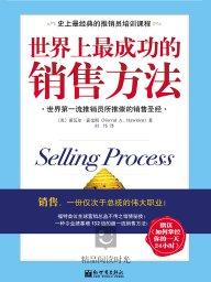 世界上最成功的销售方法 1