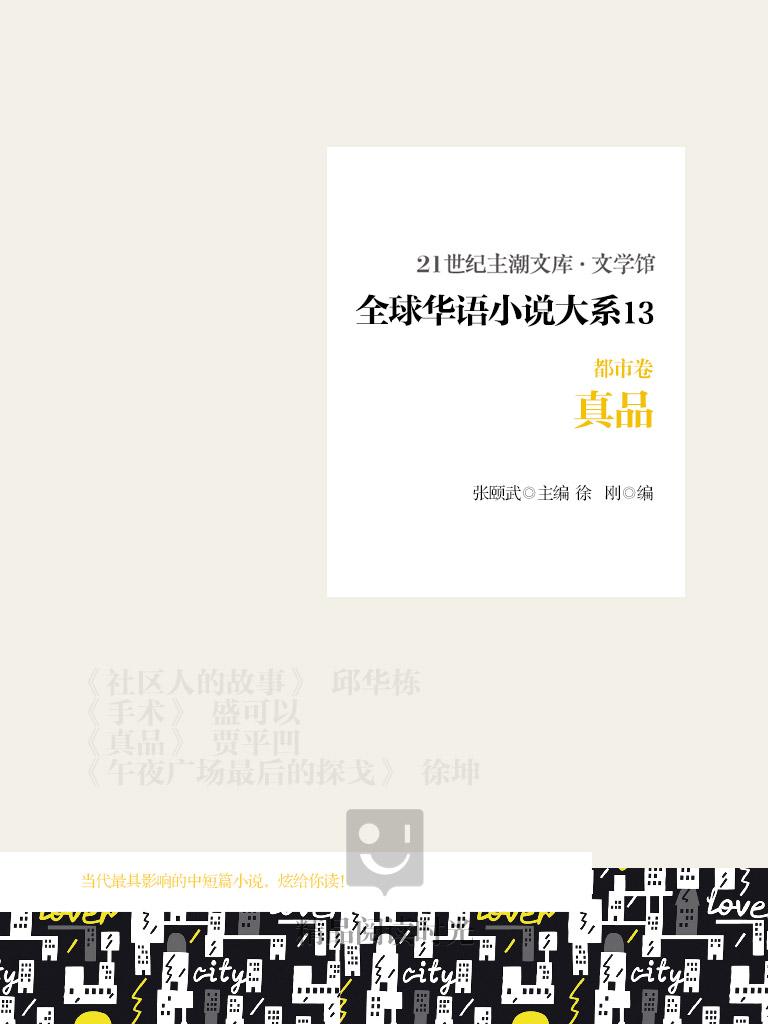 全球华语小说大系 13(都市卷):真品