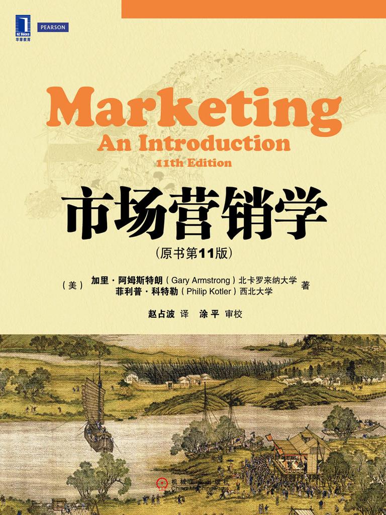 市场营销学(原书第11版)