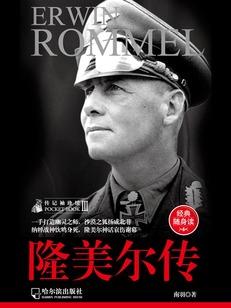 隆美尔传(经典随身读)