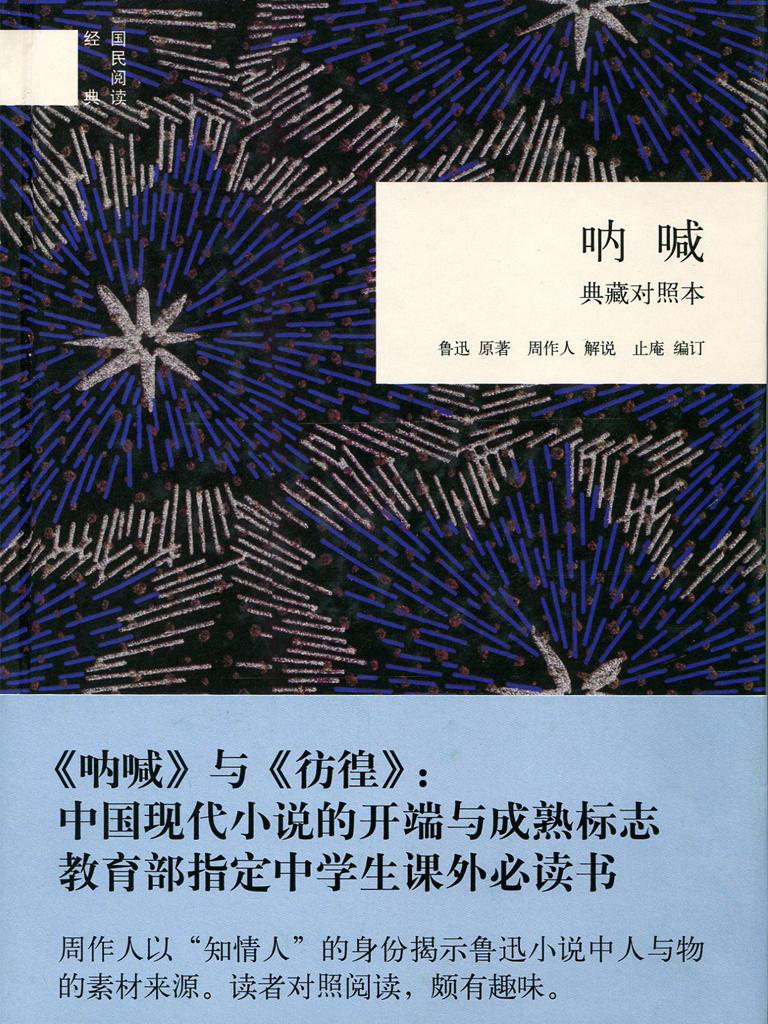 呐喊(中华书局典藏本)