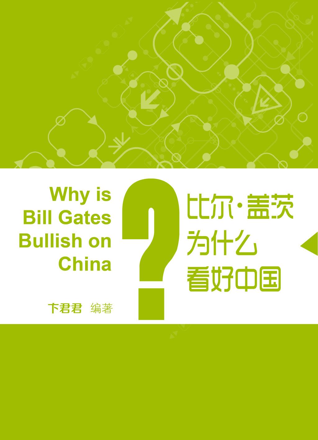 比尔·盖茨为什么看好中国?(蓝狮子速读系列-管理023)