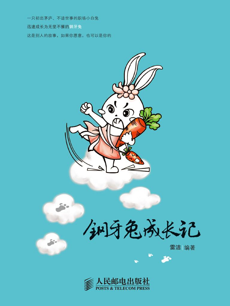 钢牙兔成长记
