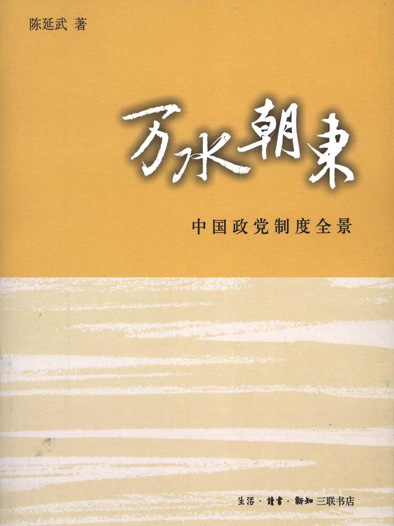 万水朝东:中国政党制度全景