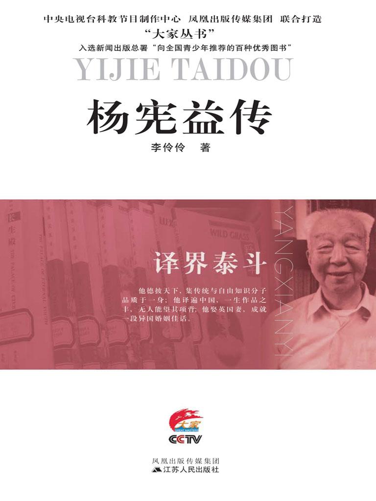 译界泰斗:杨宪益传