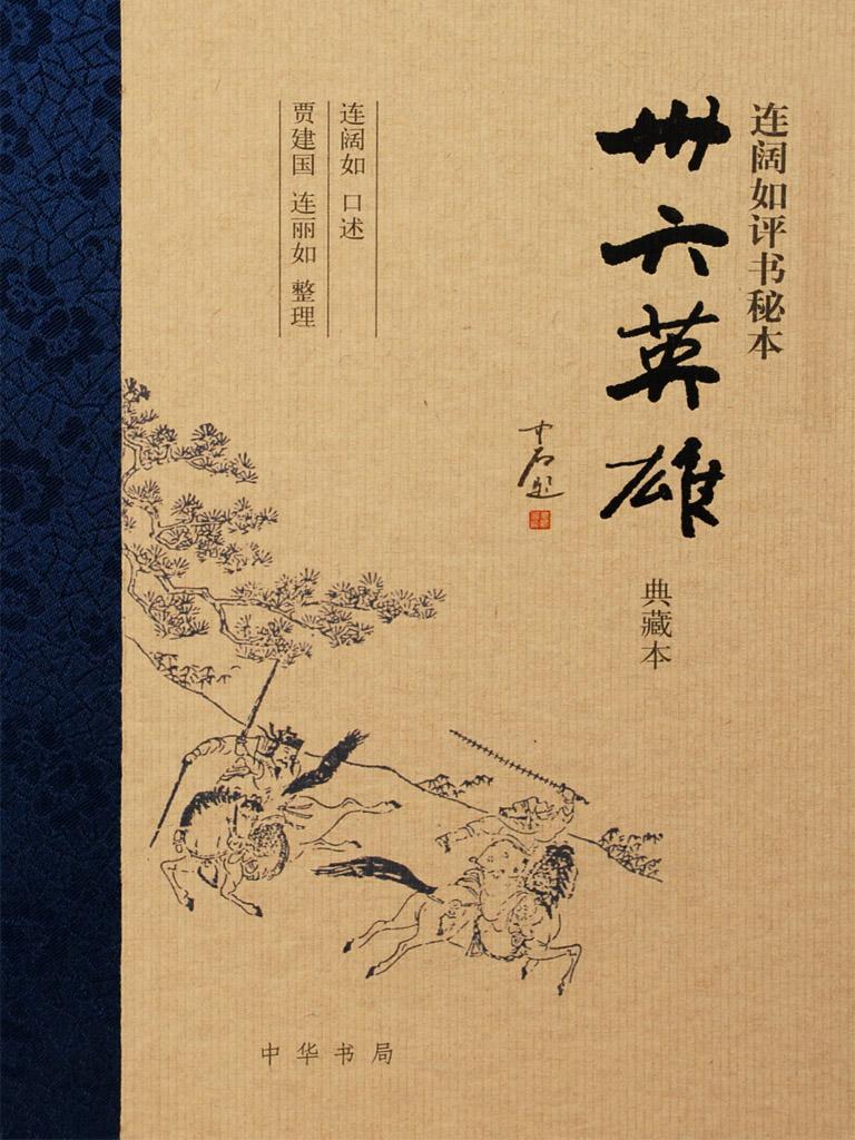 卅六英雄 连阔如评书秘本(典藏本)