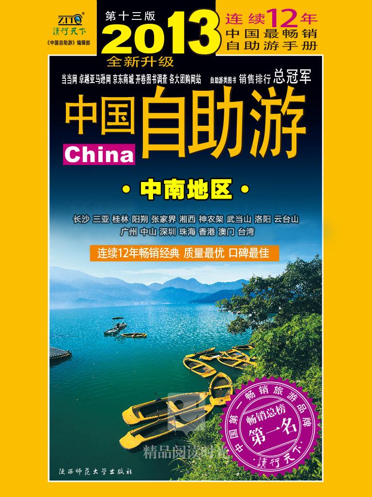 2013中国自助游:中南地区