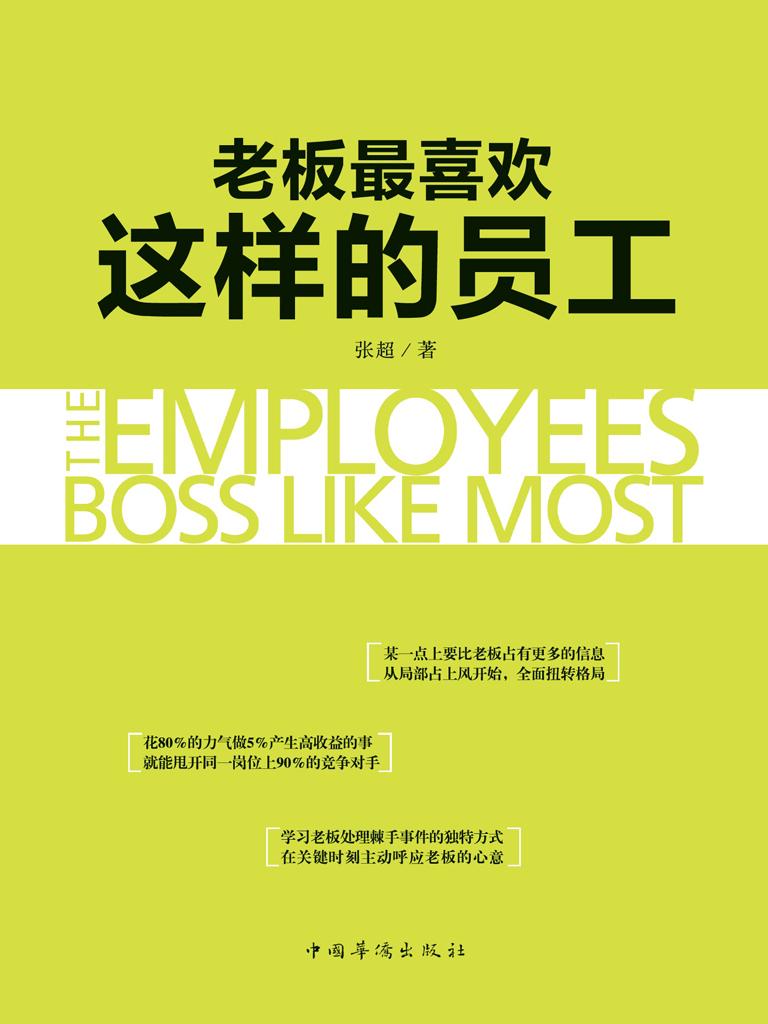 老板最喜欢这样的员工