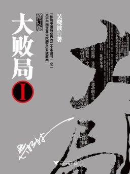 大败局 Ⅰ(全新修订版)