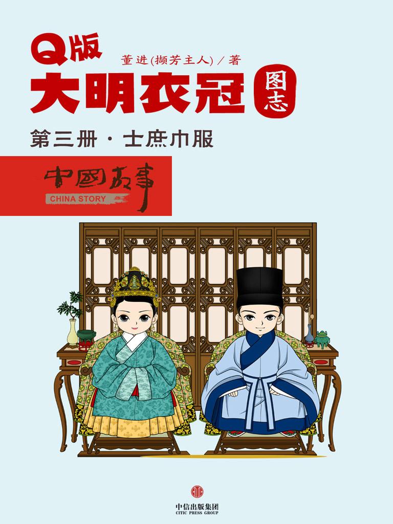Q版大明衣冠图志 3(中国故事)