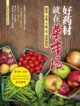 好药材就在菜市场(蔬菜、果品、花、食用菌篇)