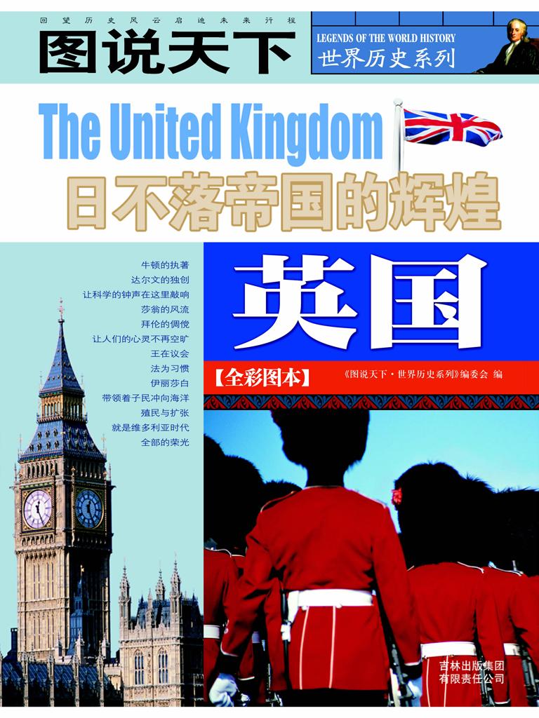 英国(图说天下·世界历史系列)