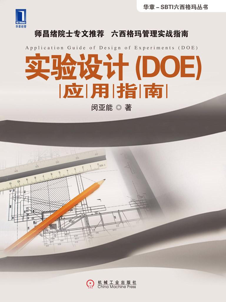 实验设计(DOE)应用指南
