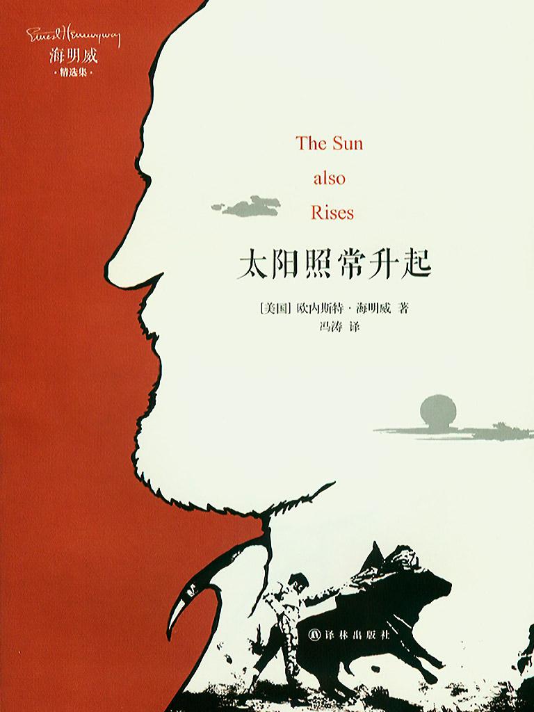 太阳照常升起(译林版)