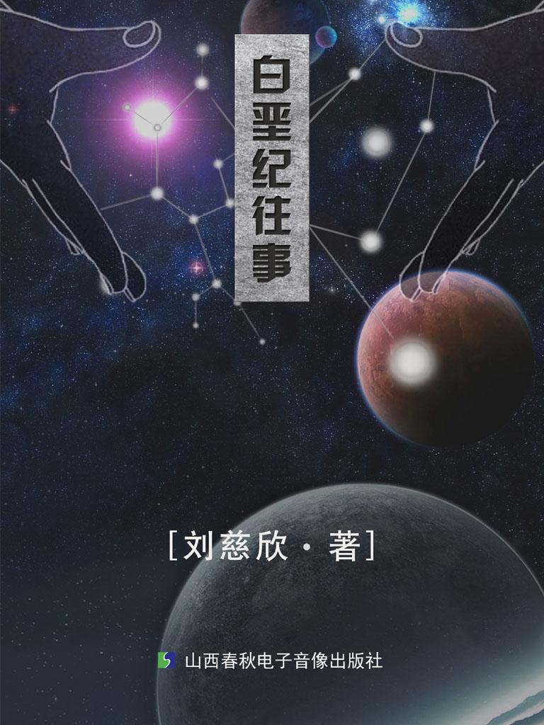 白垩纪往事(刘慈欣作品)