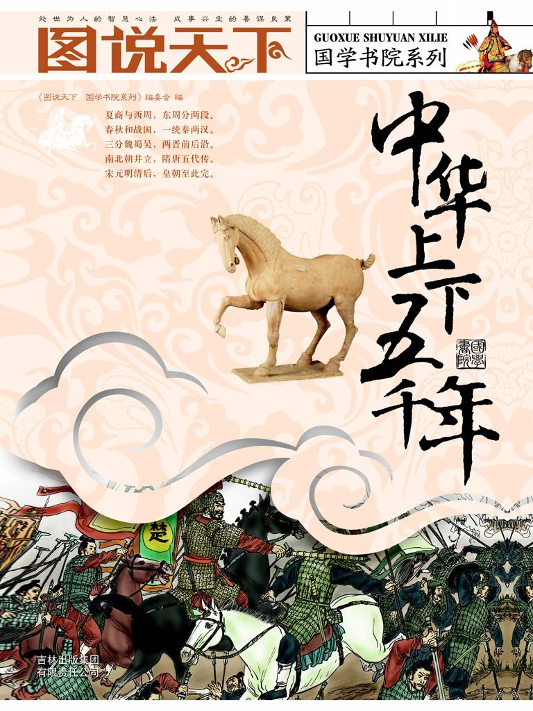 中华上下五千年(图说天下·国学书院系列)