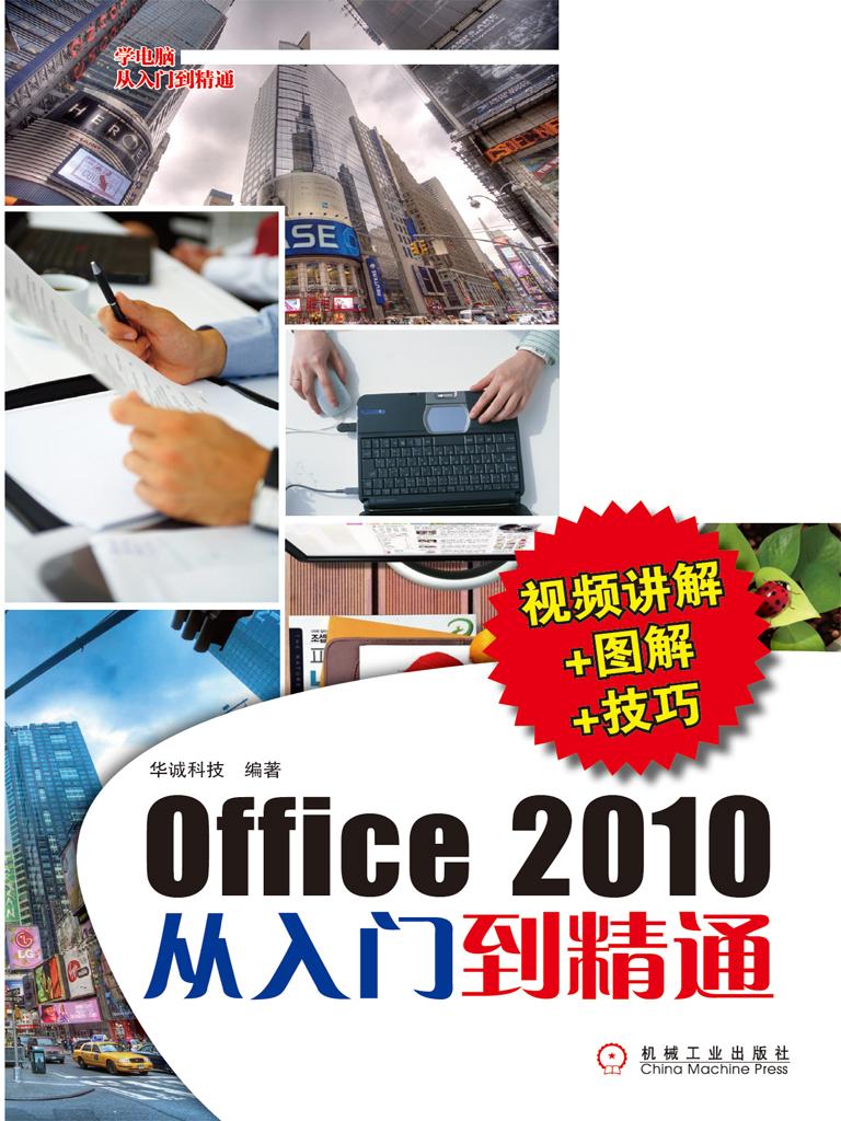 Office 2010从入门到精通