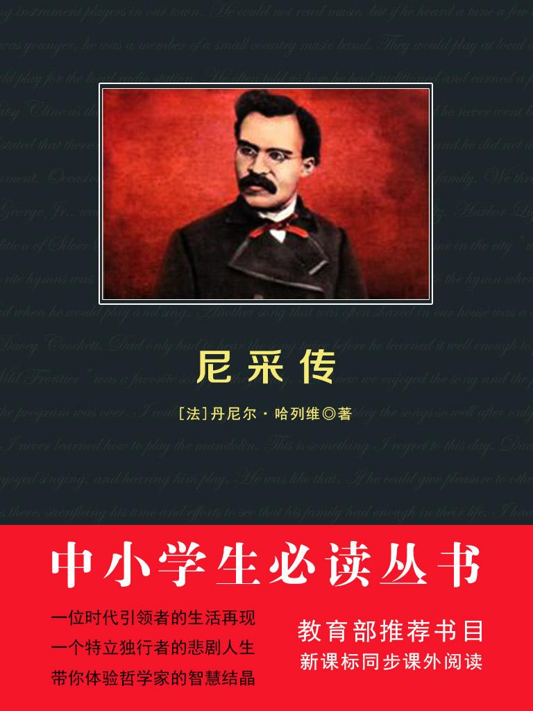 尼采传(中小学生必读丛书)