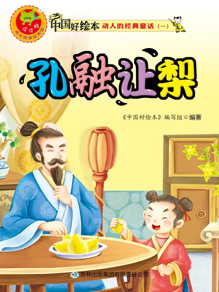 孔融让梨(动人的经典童话系列一 9)