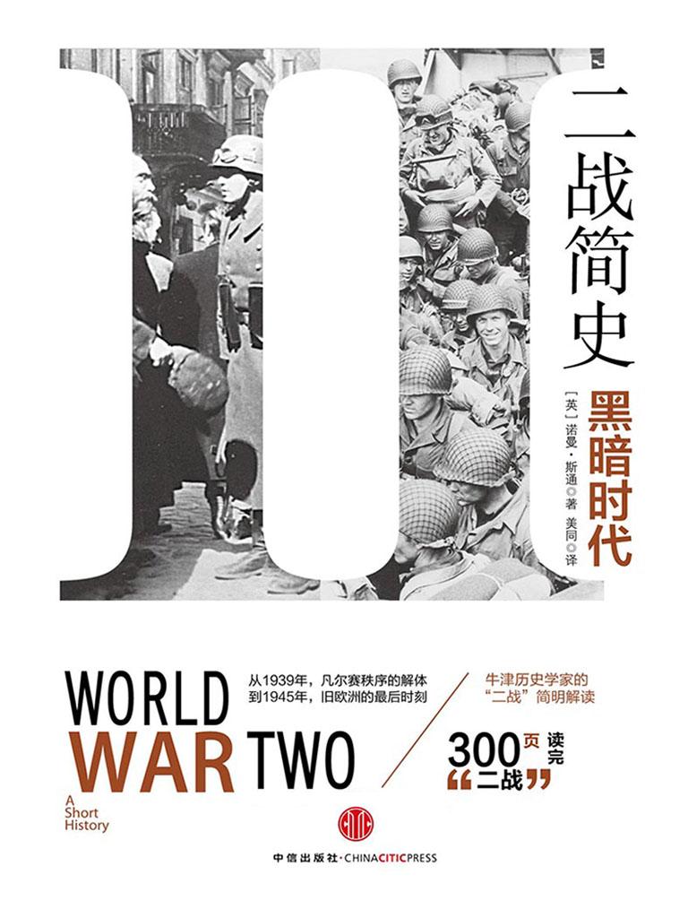 二战简史:阴霾时代