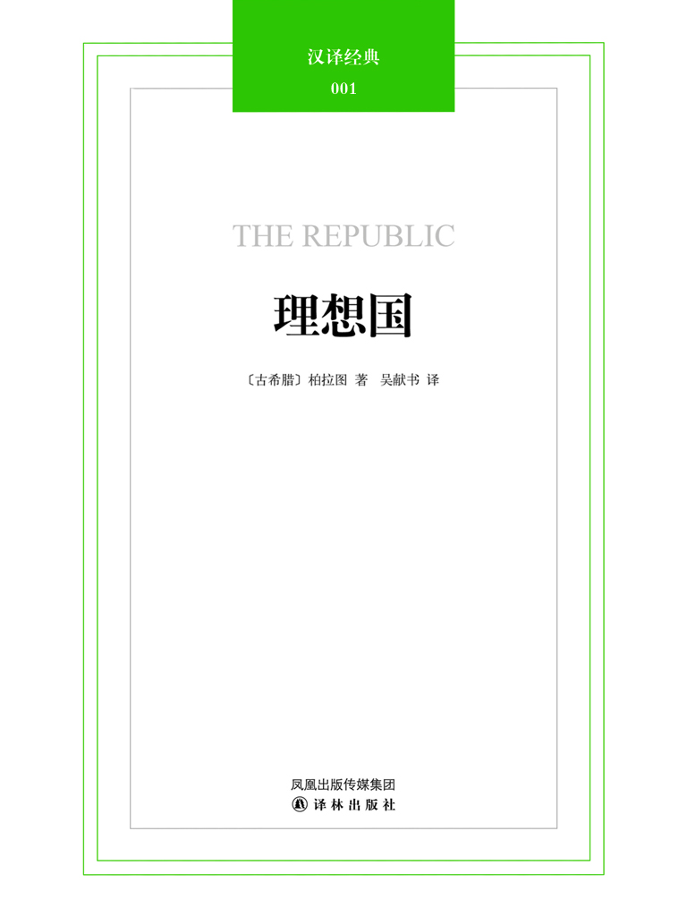 理想国(汉译经典)