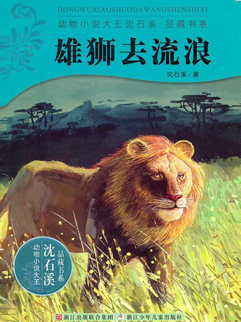 雄狮去流浪