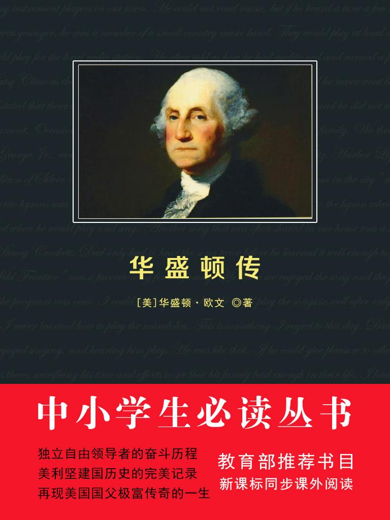 华盛顿传(中小学生必读丛书)