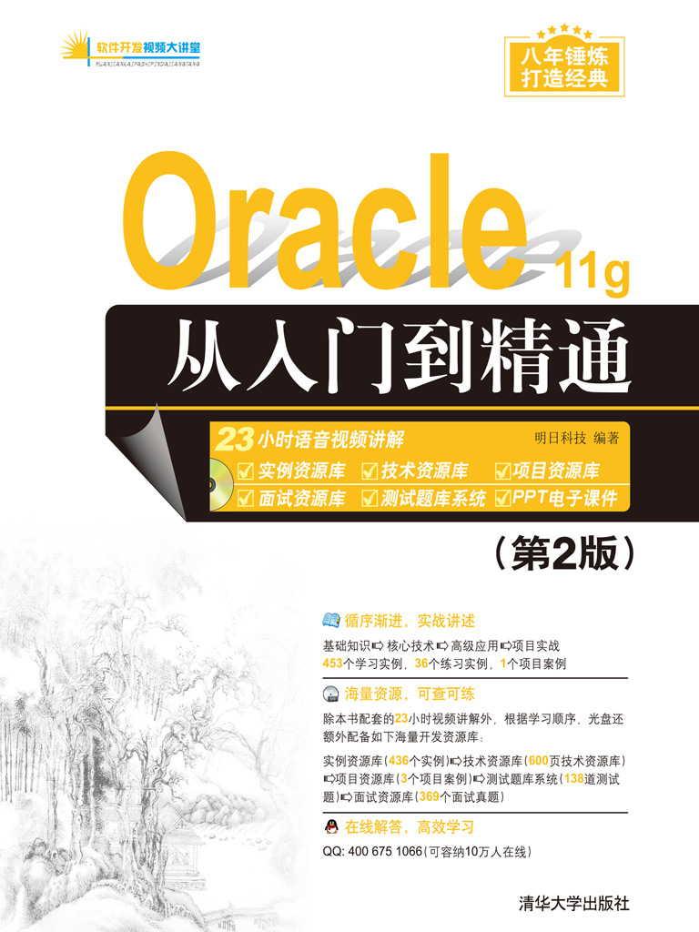Oracle 11g从入门到精通(第2版)