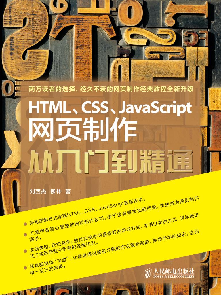 Html Css Javascript网页制作从入门到精通 下载在线阅读书评